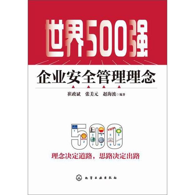 商品详情 - 世界500强企业安全管理理念 - image  0