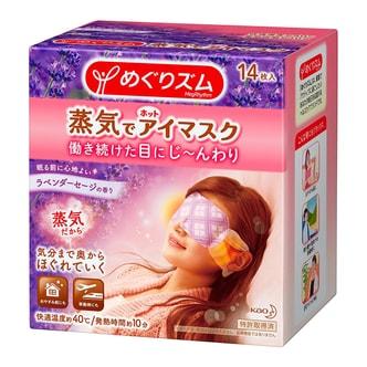 日本KAO花王 蒸汽保湿眼罩 缓解疲劳去黑眼圈 #薰衣草香 14枚入