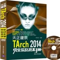 天正建筑TArch 2014完全实战技术手册/完全学习手册(附光盘)