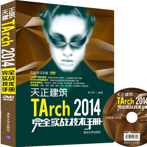 Product Detail - 天正建筑TArch 2014完全实战技术手册/完全学习手册(附光盘) - image 0