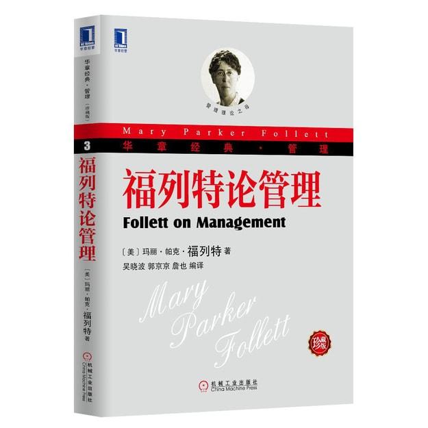 商品详情 - 华章经典·管理:福列特论管理(珍藏版) - image  0