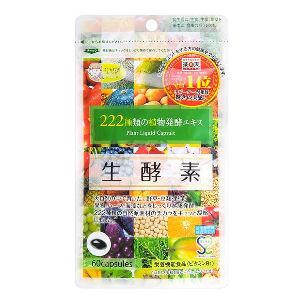 商品详情 - 日本乐天冠军 222种蔬果生酵素 GYPSOPHILA 60粒入  - image  0