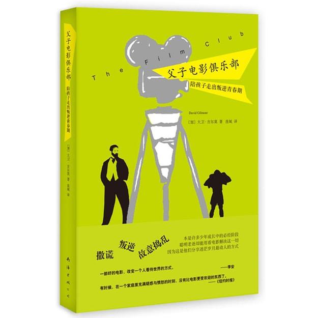 商品详情 - 父子电影俱乐部:陪孩子走出叛逆青春期 - image  0
