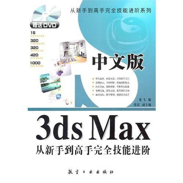 商品详情 - 中文版3ds Max从新手到高手完全技能进阶 - image  0
