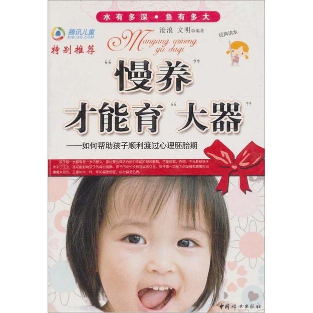 """商品详情 - """"慢养""""才能育""""大器"""" - image  0"""