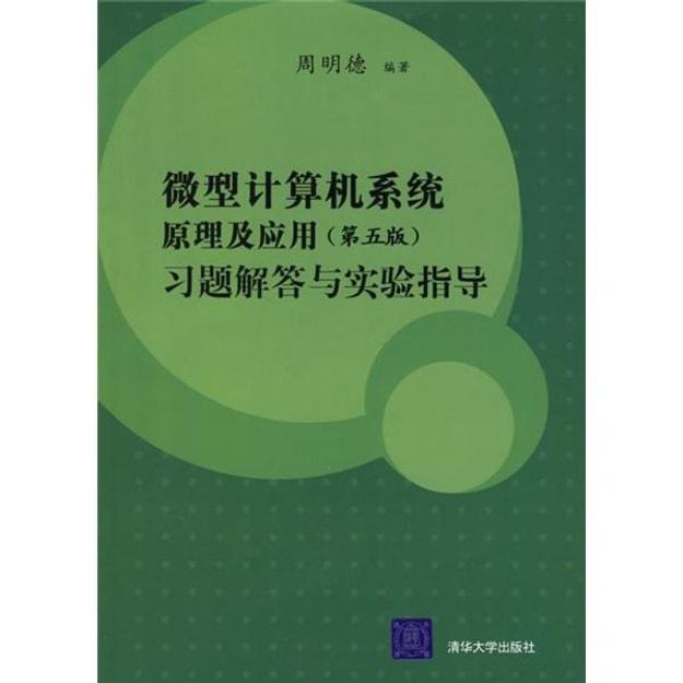 商品详情 - 微型计算机系统原理及应用习题解答与实验指导(第5版) - image  0