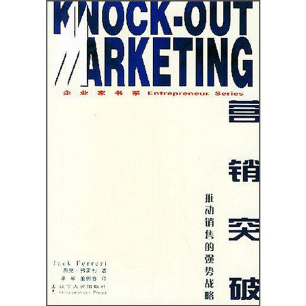 商品详情 - 营销突破:推动销售的强势战略 - image  0