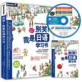 别笑!我是日语学习书(全彩图文本 完整学习版)(附MP3光盘+单词会话手册)