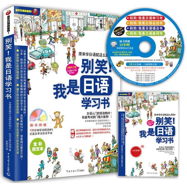商品详情 - 别笑!我是日语学习书(全彩图文本 完整学习版)(附MP3光盘+单词会话手册) - image  0