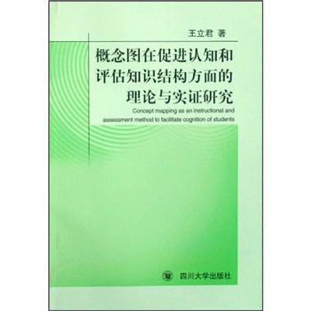 商品详情 - 概念图在促进认知和评估知识结构方面的理论与实证研究 - image  0