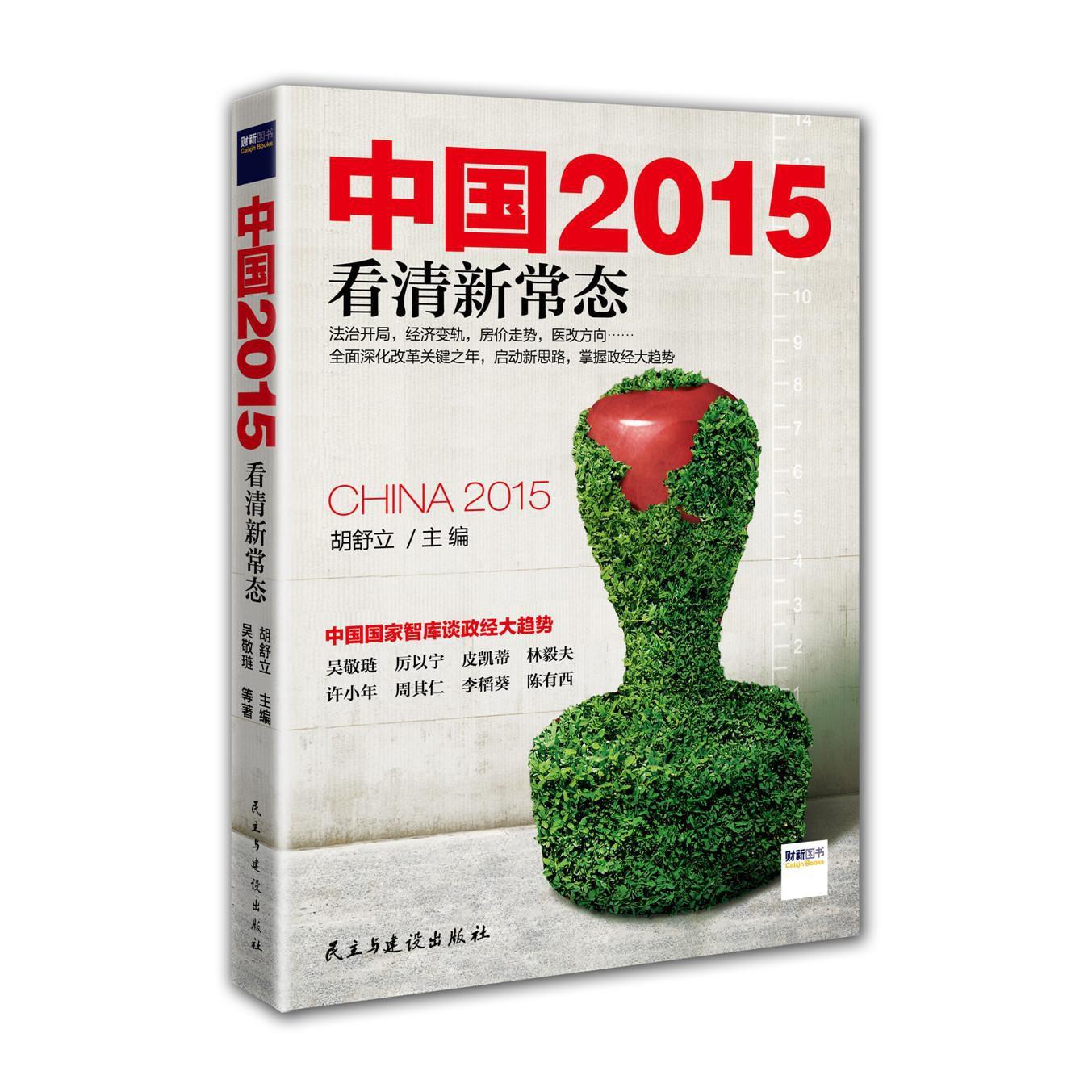 中国2015 看清新常态 怎么样 - 亚米网
