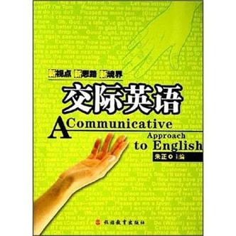 交际英语(附光盘)