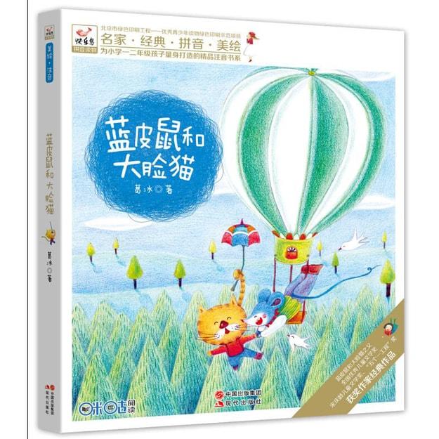 商品详情 - 快乐鸟系列拼音读物:蓝皮鼠和大脸猫 - image  0