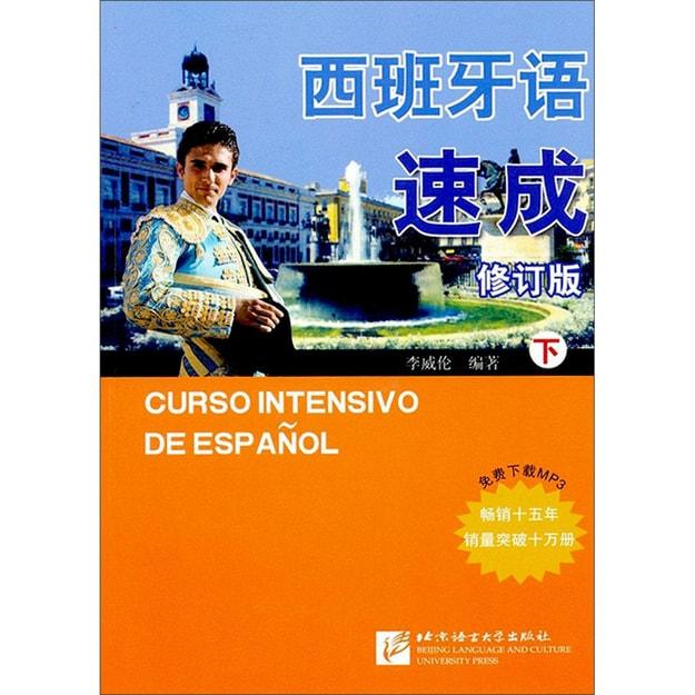 商品详情 - 西班牙语速成(下)(修订版) - image  0