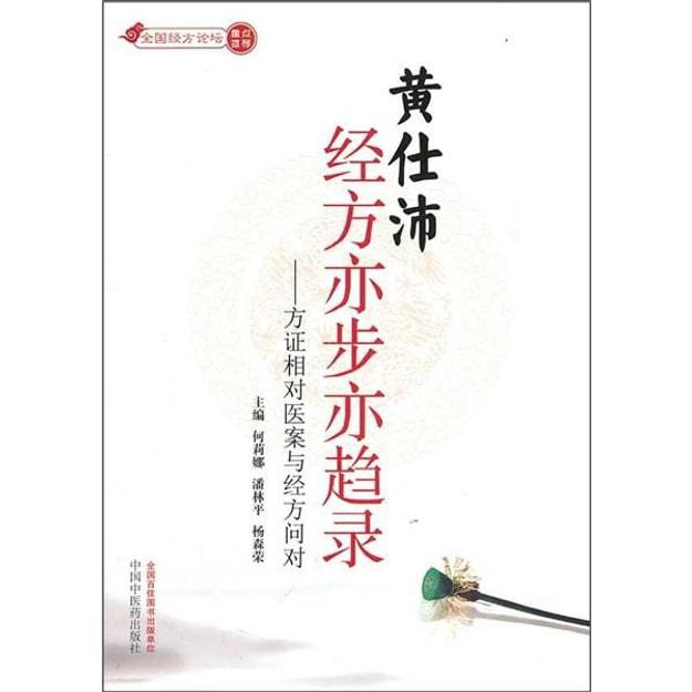 商品详情 - 黄仕沛经方亦步亦趋录 - image  0