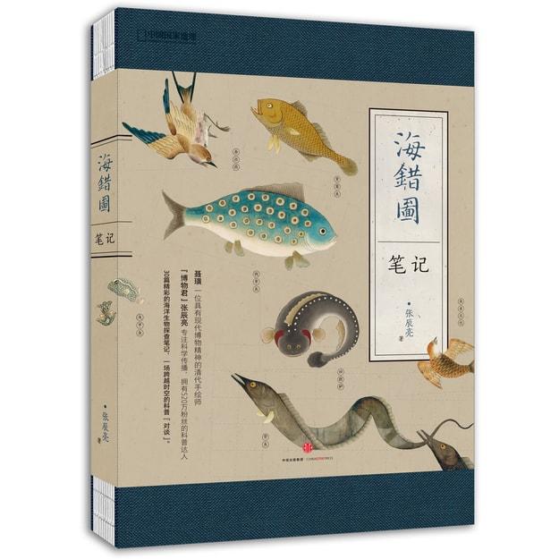 商品详情 - 中国国家地理 海错图笔记 - image  0