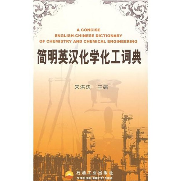 商品详情 - 简明英汉化学化工词典 - image  0
