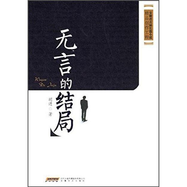 商品详情 - 安徽省首届长篇小说精品创作工程:无言的结局 - image  0