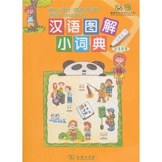 汉语图解小词典(印地语版)