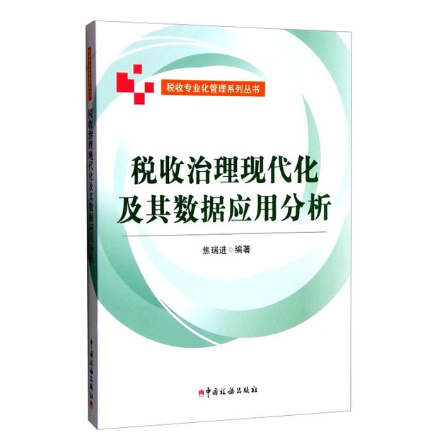 商品详情 - 税收治理现代化及其数据应用分析 - image  0