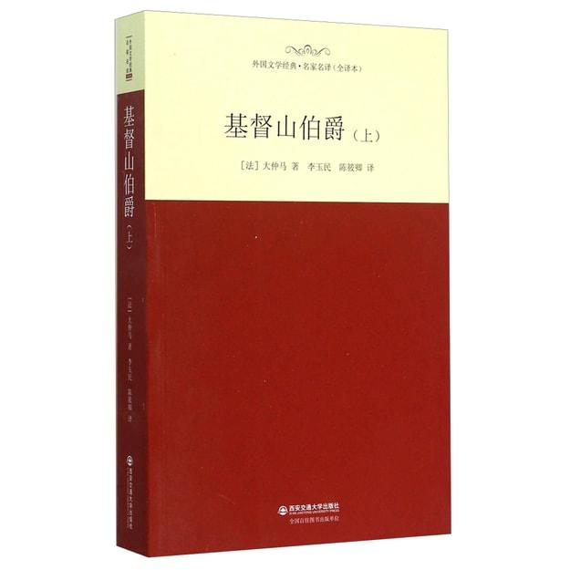 商品详情 - 基督山伯爵(上) - image  0