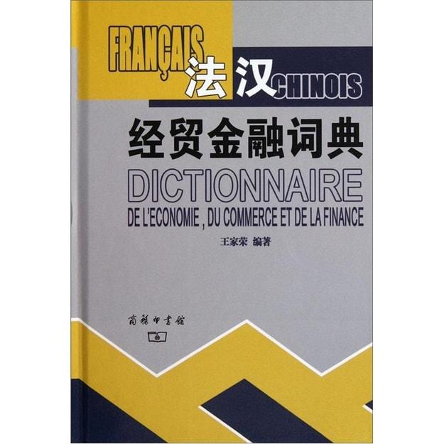 商品详情 - 法汉经贸金融词典 - image  0