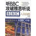 江涛英语·听BBC攻破雅思听说:人文自然分册(附MP3光盘1张)
