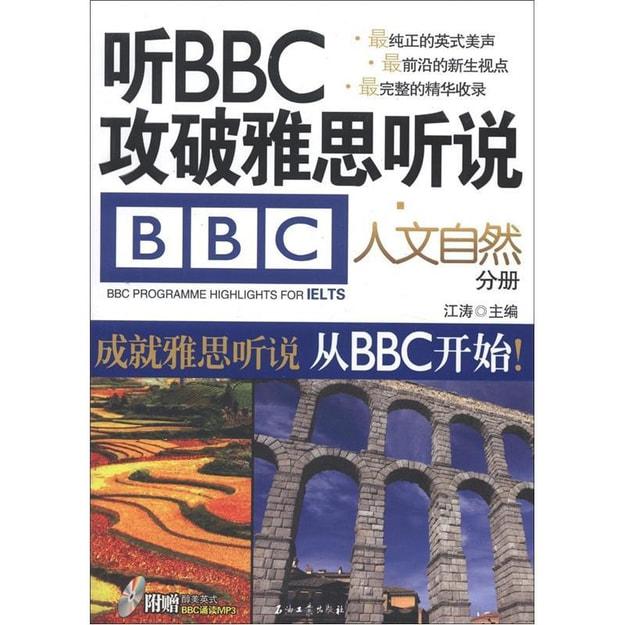 商品详情 - 江涛英语·听BBC攻破雅思听说:人文自然分册(附MP3光盘1张) - image  0