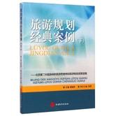 旅游规划经典案例(下):北京第二外国语学院旅游管理学院旅游规划成果选集