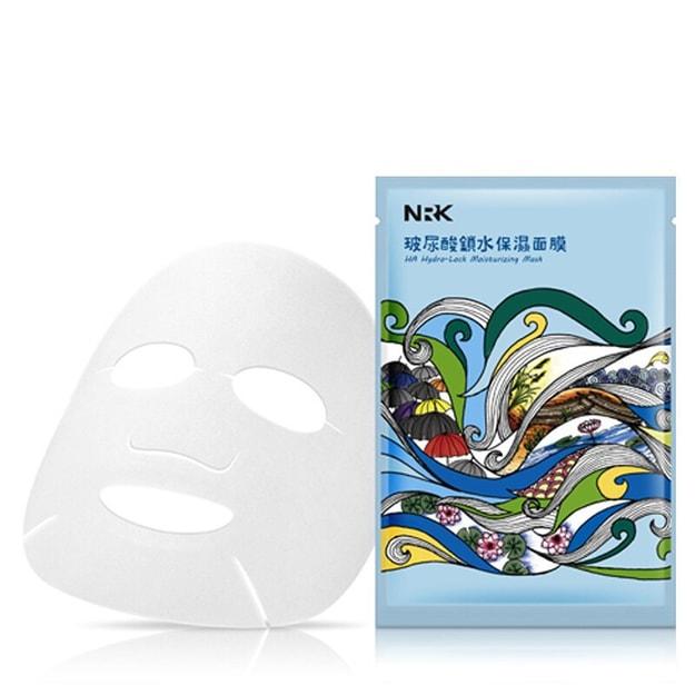 商品详情 - NARUKO牛爾 <NRK>玻尿酸鎖水保濕面膜 10片 - image  0