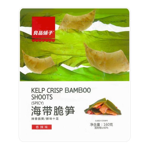 商品详情 - 良品铺子 海带脆笋 香辣味 160g - image  0