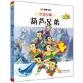 中国故事:葫芦兄弟(全本 注音 全彩)