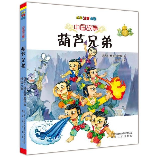 商品详情 - 中国故事:葫芦兄弟(全本 注音 全彩) - image  0