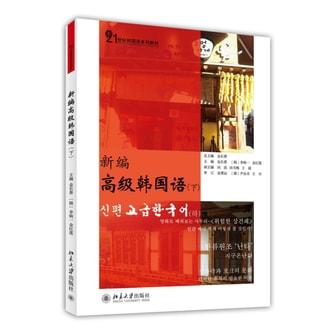 新编高级韩国语(下)