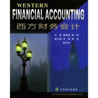 西方财务会计(英文版)