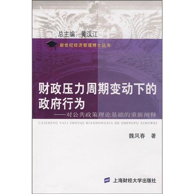 商品详情 - 财政压力周期变动下的政府行为:对公共政策理论基础的重新阐释 - image  0