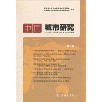中国城市研究(第3辑)