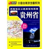 中国自驾游地图系列 西南地区公路里程地图册:贵州省(2016版 全新升级)