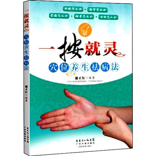 商品详情 - 一按就灵:穴位养生祛病法 - image  0