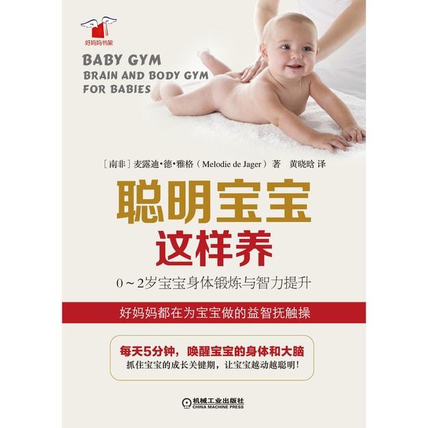 商品详情 - 聪明宝宝这样养:0-2岁宝宝身体锻炼与智力提升 - image  0