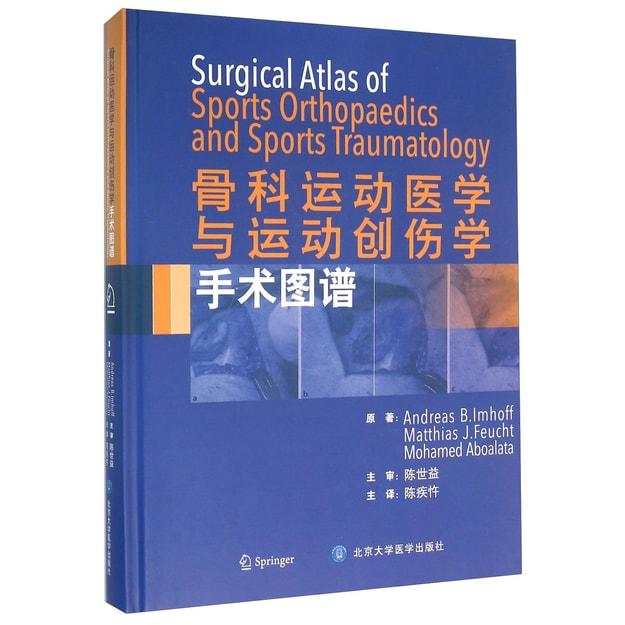 商品详情 - 骨科运动医学与运动创伤手术学图谱 - image  0