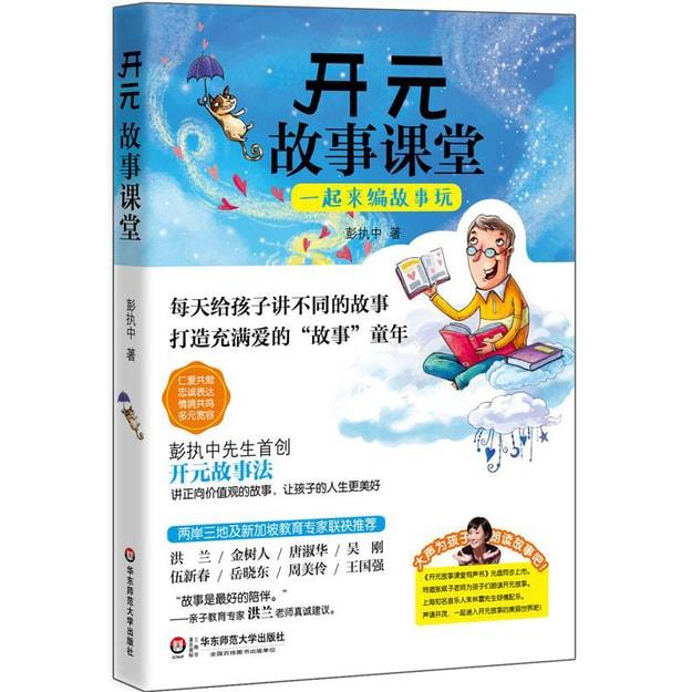 商品详情 - 开元故事课堂:一起来编故事玩 - image  0