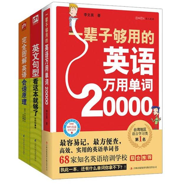 商品详情 - 实用英语大全集(万用单词+实用语法+经典会话,全3册) - image  0