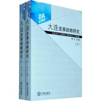 大连发展战略研究(上下册)