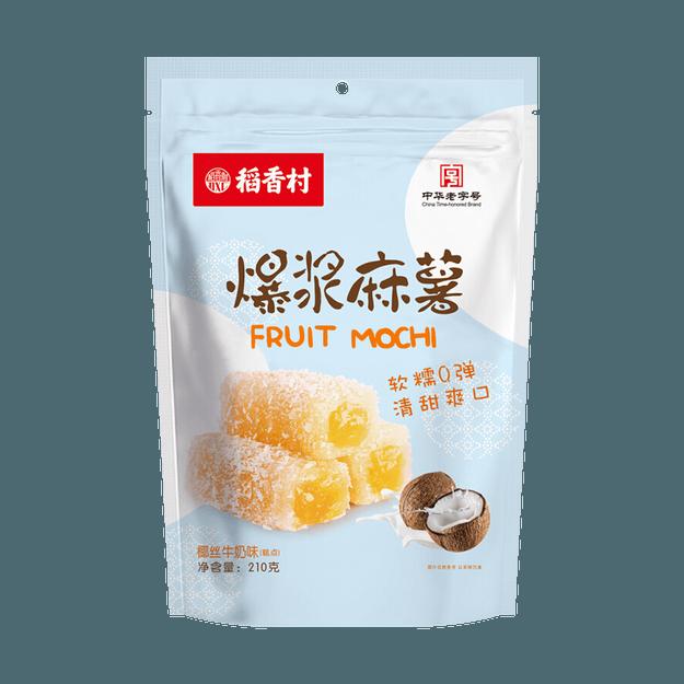 商品详情 - 稻香村 爆浆麻薯 椰丝牛奶味 210g - image  0
