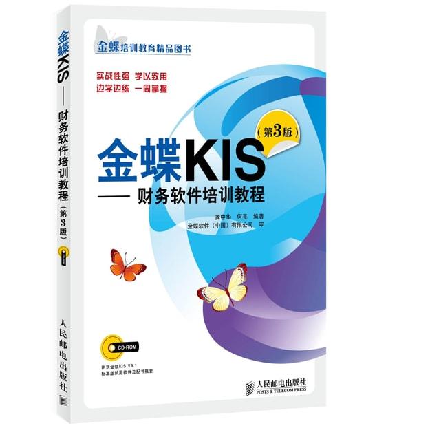 商品详情 - 金蝶KIS:财务软件培训教程(第3版 附光盘1张) - image  0
