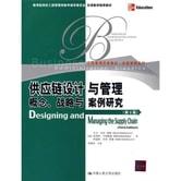 概念、战略与案例研究(第3版)(英文版)