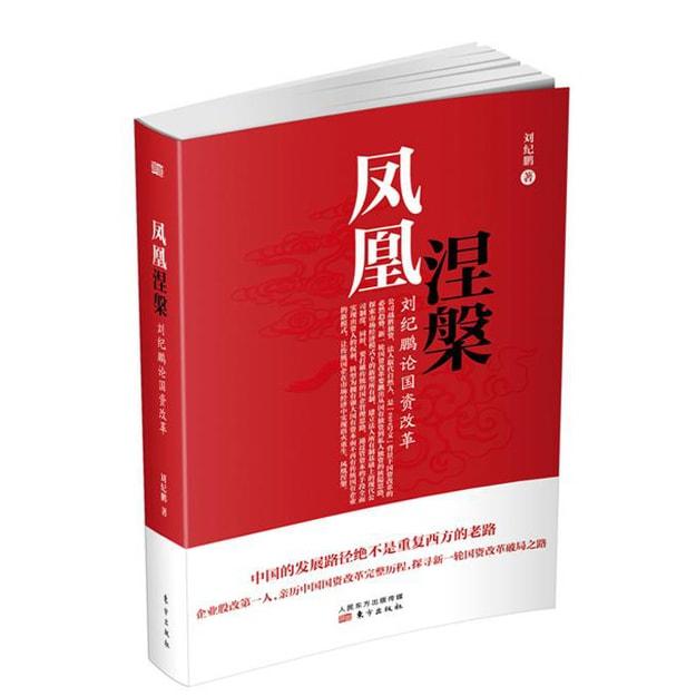 商品详情 - 凤凰涅槃:刘纪鹏论国资改革 - image  0