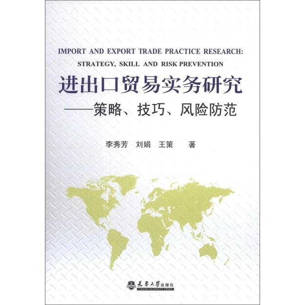 商品详情 - 进出口贸易实务研究:策略、技巧、风险防范 - image  0