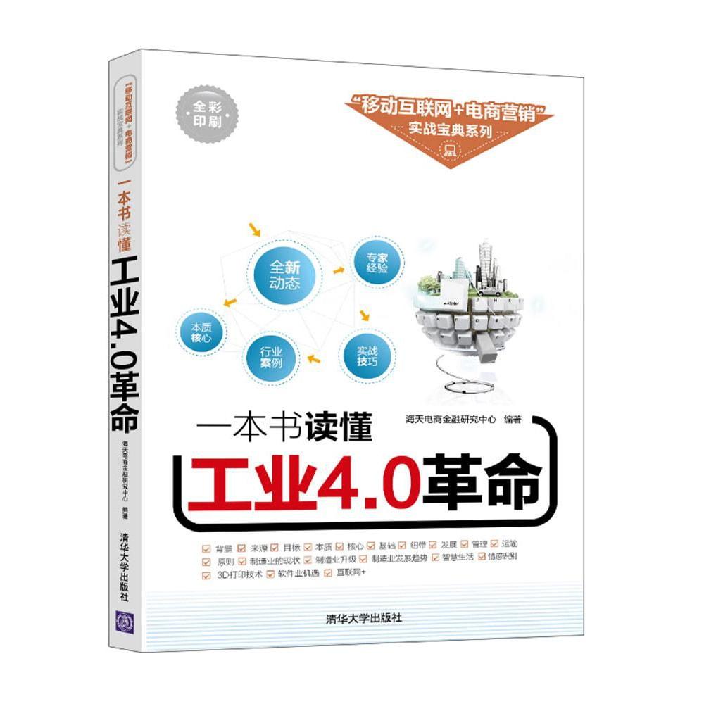 一本书读懂工业4.0革命 怎么样 - 亚米网